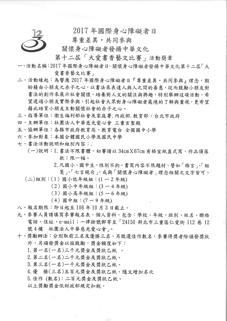 第十二屆全國『大愛書香』藝文比賽-3
