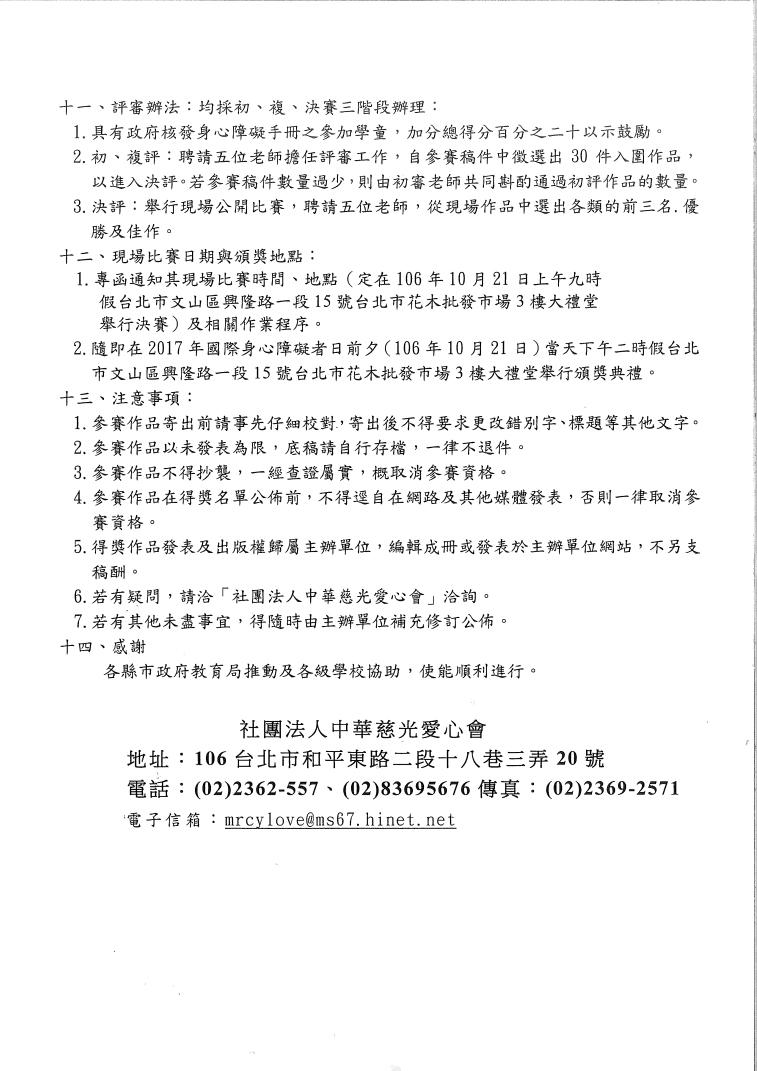 第十二屆全國『大愛書香』藝文比賽-4