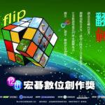 第十二屆宏碁數位創作獎