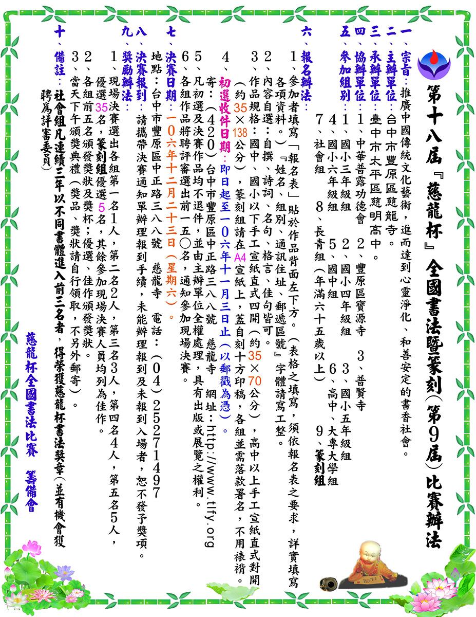 第十八屆慈龍杯全國書法暨篆刻比賽