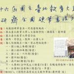 第十六屆國立臺北教育大學.麋研齋全國硬筆書法比賽