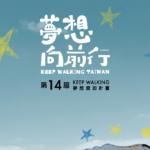 第十四屆「KEEP WALKING 夢想資助計畫」