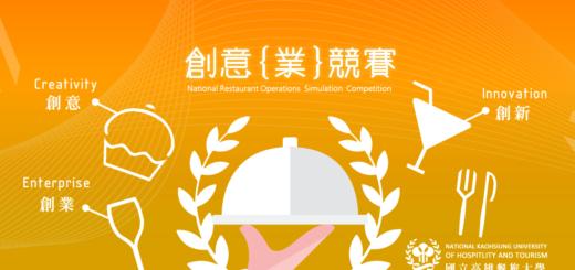 第11屆全國餐旅創意(業)競賽
