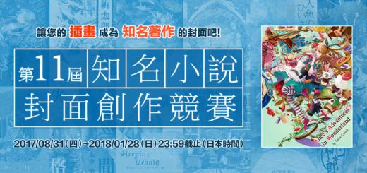 第11屆知名小說封面創作競賽