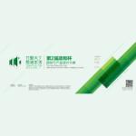 第2屆政和杯國際.竹產品設計大賽