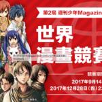 第2屆週刊少年Magazine×MediBang世界漫畫競賽