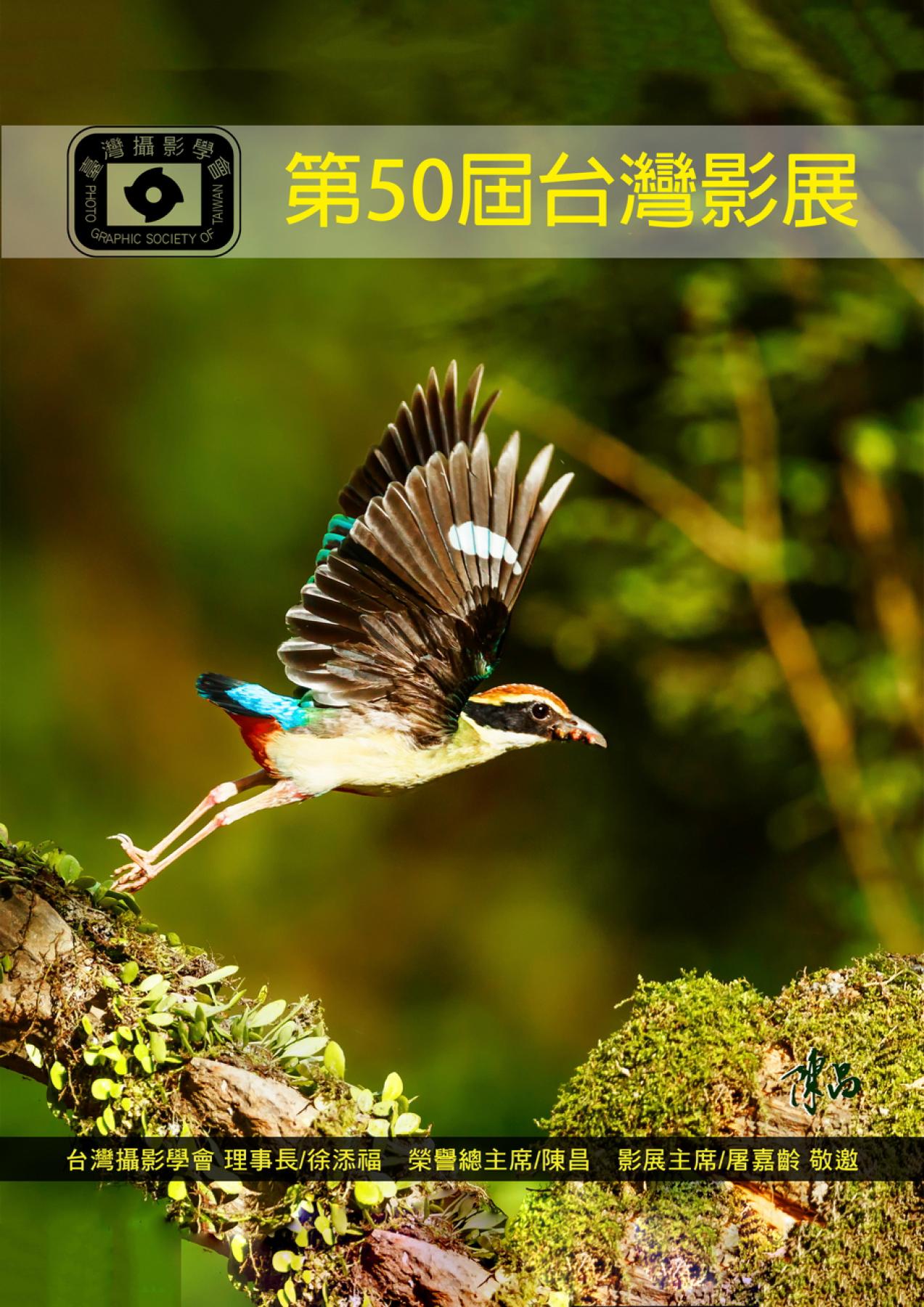第50屆台灣影展-簡章 A