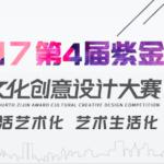 紫金獎.文創產品創意設計大賽