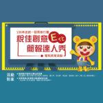 統一發票推行暨「稅佳創意 E 化簡報達人秀」租稅教育活動比賽