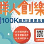 群人創樂100K創業計畫書競賽