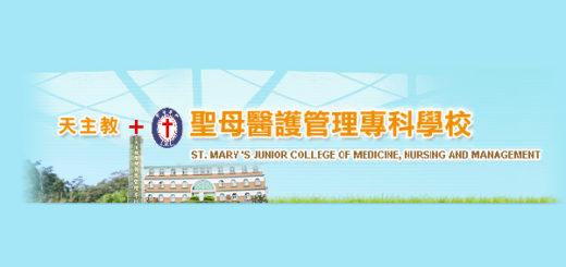 聖母醫護管理專科學校