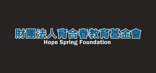 育合春教育基金會