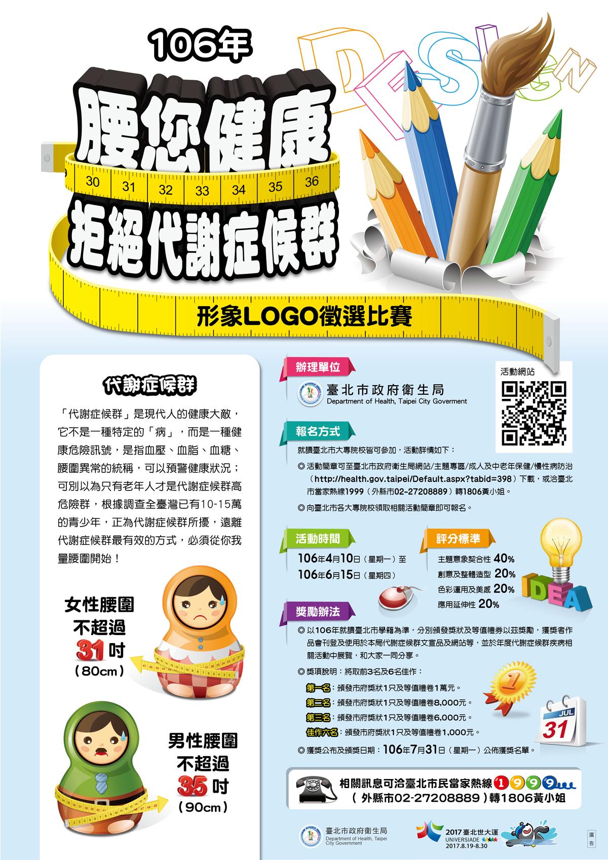 臺北市大專院校106年「腰您健康-拒絕代謝症候群」形象Logo徵選比賽