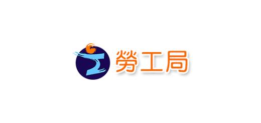 臺中市政府勞工局
