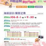 「消除歧視 做伙鬥陣來」臺中市106年國際身心障礙者日海報設計、攝影比賽