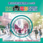 臺北市稅捐稽徵處106年『稅務微電影』影像創作競賽