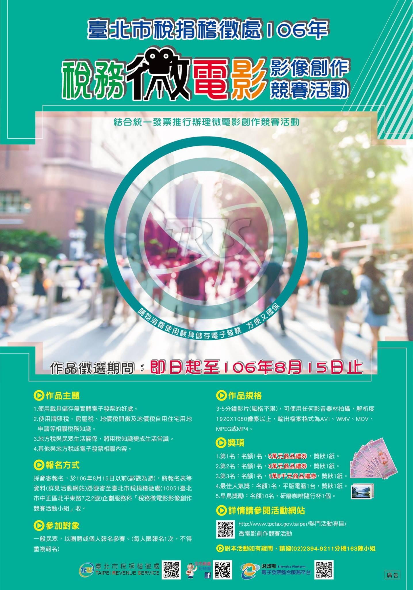 臺北市稅捐稽徵處106年稅務微電影影像創作競賽