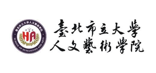 臺北市立大學人文與藝術學院