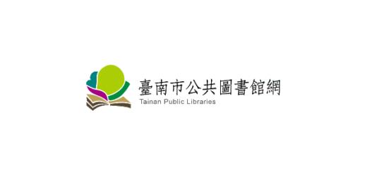 臺南市公共圖書館網