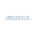 106年度臺南市政府勞工局辦理求職防騙暨就業隱私海報徵選比賽