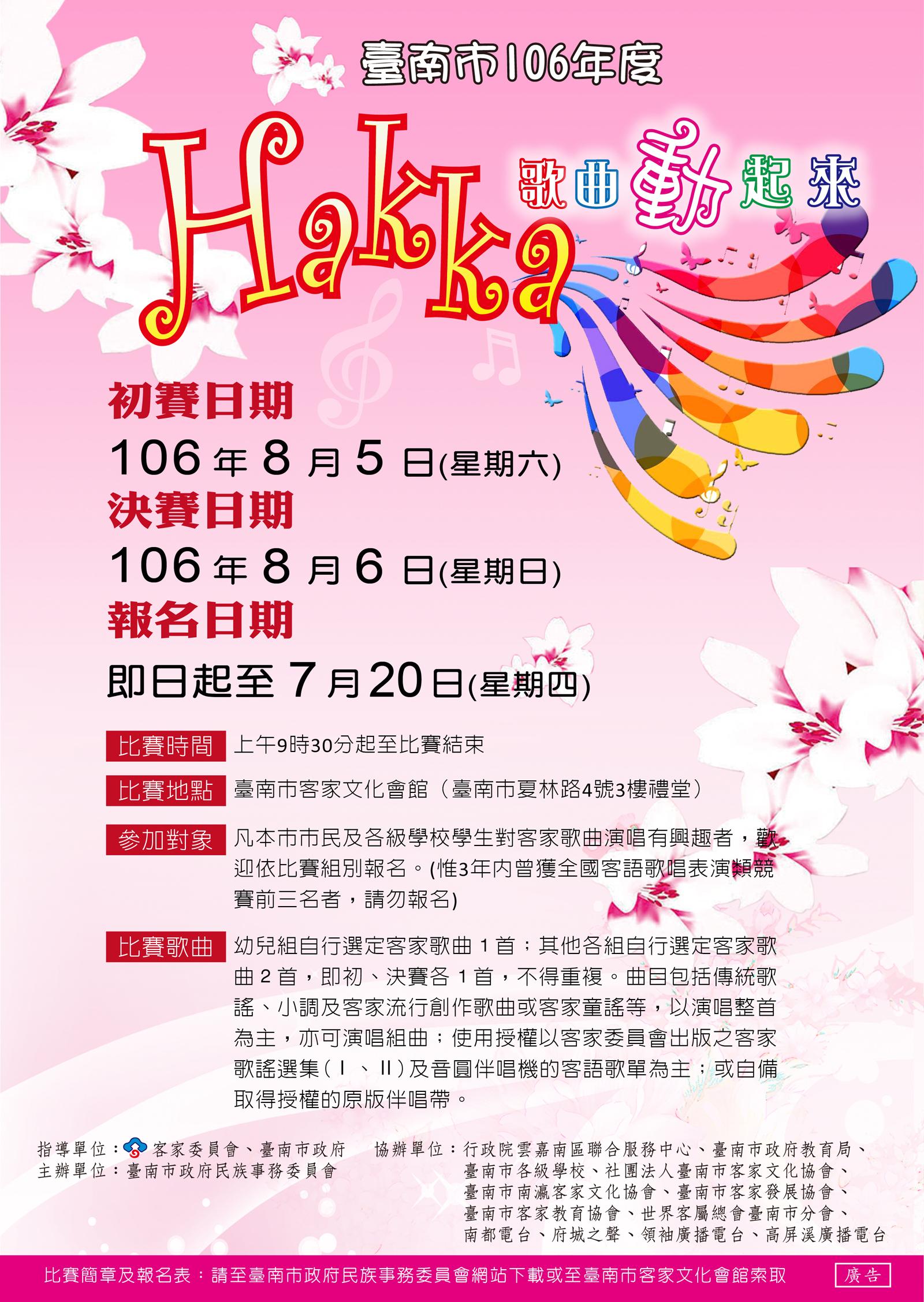臺南市106年度Hakka歌曲動起來-客家好聲音比賽