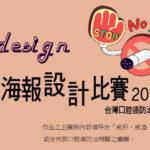 臺灣口腔癌防治協會「2017海報設計比賽」