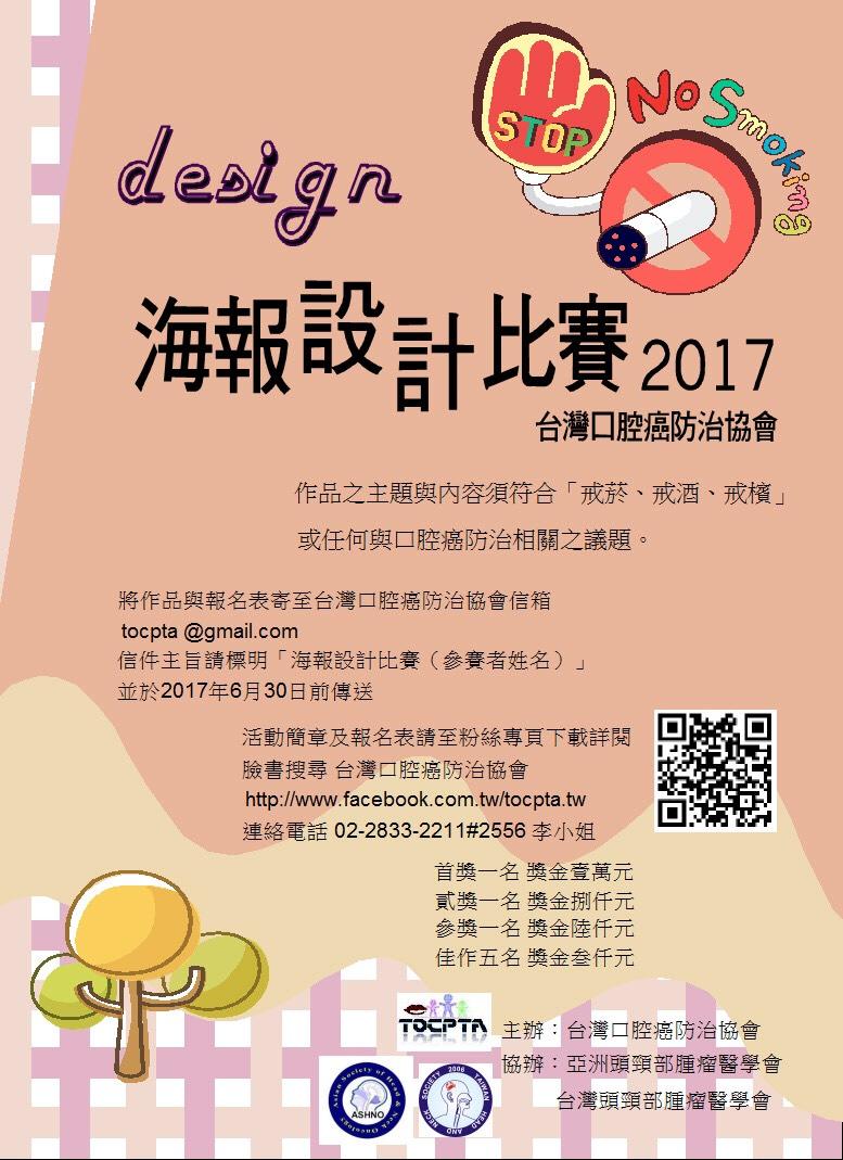 臺灣口腔癌防治協會2017海報設計比賽