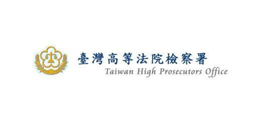 臺灣高等法院檢察署