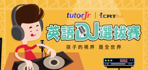 英語DJ選拔賽