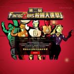 華南金控第二屆金融科技創新競賽