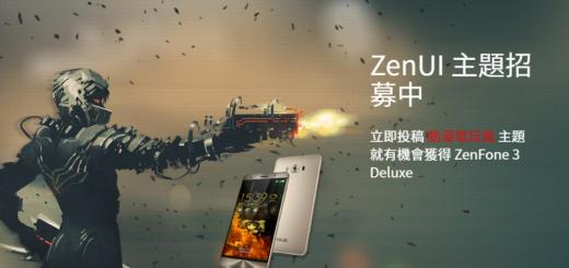 華碩 ZenUI 主題設計徵稿活動 – 動漫電玩篇
