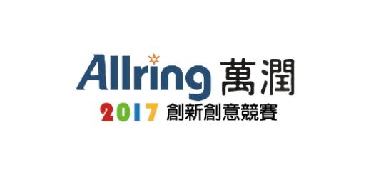萬潤2017創新創意競賽