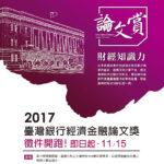 2017臺灣銀行經濟金融論文獎
