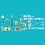 《讓世界旅人看見台灣的100種方法》活動
