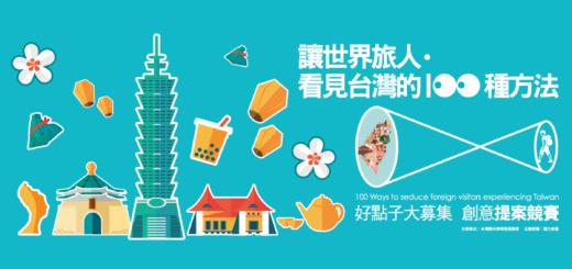 讓世界旅人看見台灣的100種方法