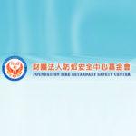 財團法人防焰安全中心基金會(FFRSC)LOGO公開徵選競賽