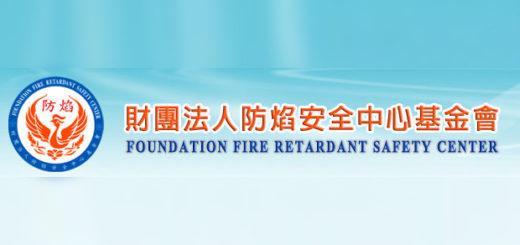 財團法人防焰安全中心基金會(FFRSC)