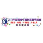 遠東科技大學「2018年全國高中職創意發明競賽」