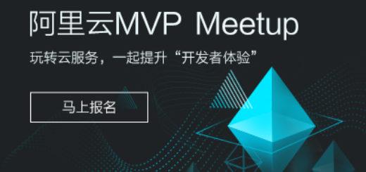 阿里雲MVP Meetup極客,燥起來!一起把雲計算拆了玩兒!