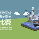 香港回歸二十周年慶典攝影比賽