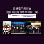 香港電子商業創新科技專題畢業報告比賽