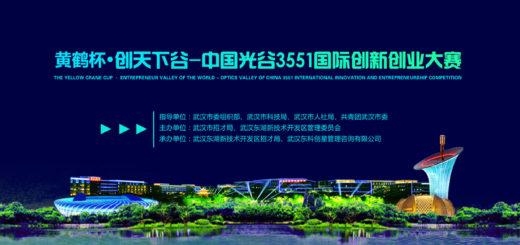 黃鶴杯.創天下谷-中國光谷3551國際創新創業大賽