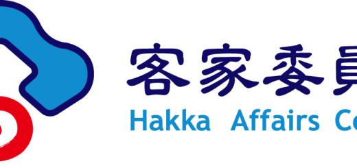 中華民國客家委員會 Hakka Affairs Council