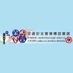 106年「金語良言」交通安全宣導標語徵選