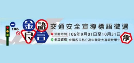 106年「金語良言」交通安全宣導標語徵選活動