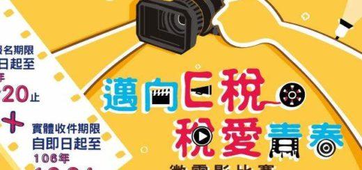 106年度統一發票推行暨「邁向E稅 稅愛青春~微電影比賽」租稅教育活動