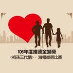 106年度維德金獅獎「祖孫三代情」海報徵選比賽
