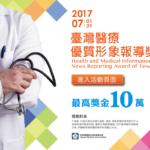 106年度臺灣醫療優質形象報導獎