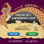 106年度金融知識線上競賽活動競賽