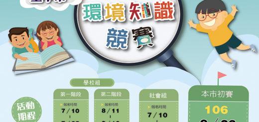 106年環境知識競賽-台中市初賽